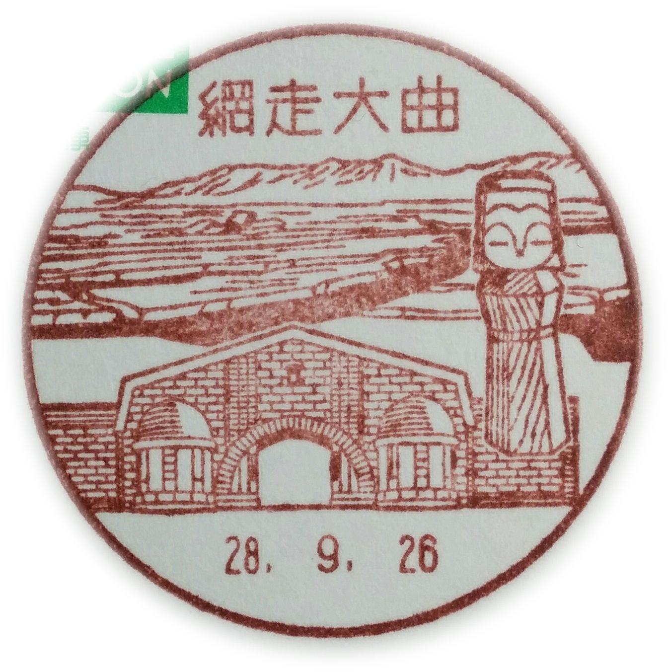 北海道 網走大曲郵便局 風景印 |...