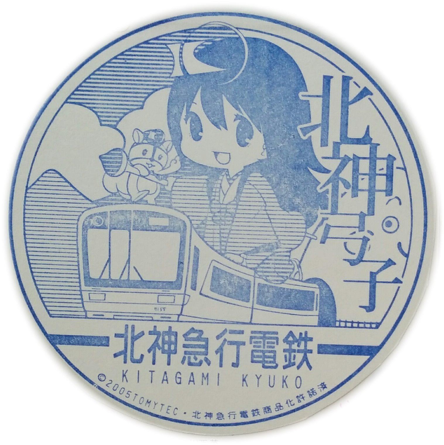 http://humi.sakura.ne.jp/paco/wp-content/uploads/2016/12/%E5%8C%97%E7%A5%9E%E5%BC%93%E5%AD%90.jpg