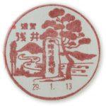 滋賀 浅井郵便局 風景印