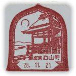 滋賀 石山寺郵便局 風景印