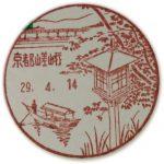 京都 京都嵯峨郵便局 風景印