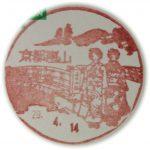 京都 京都嵐山郵便局 風景印