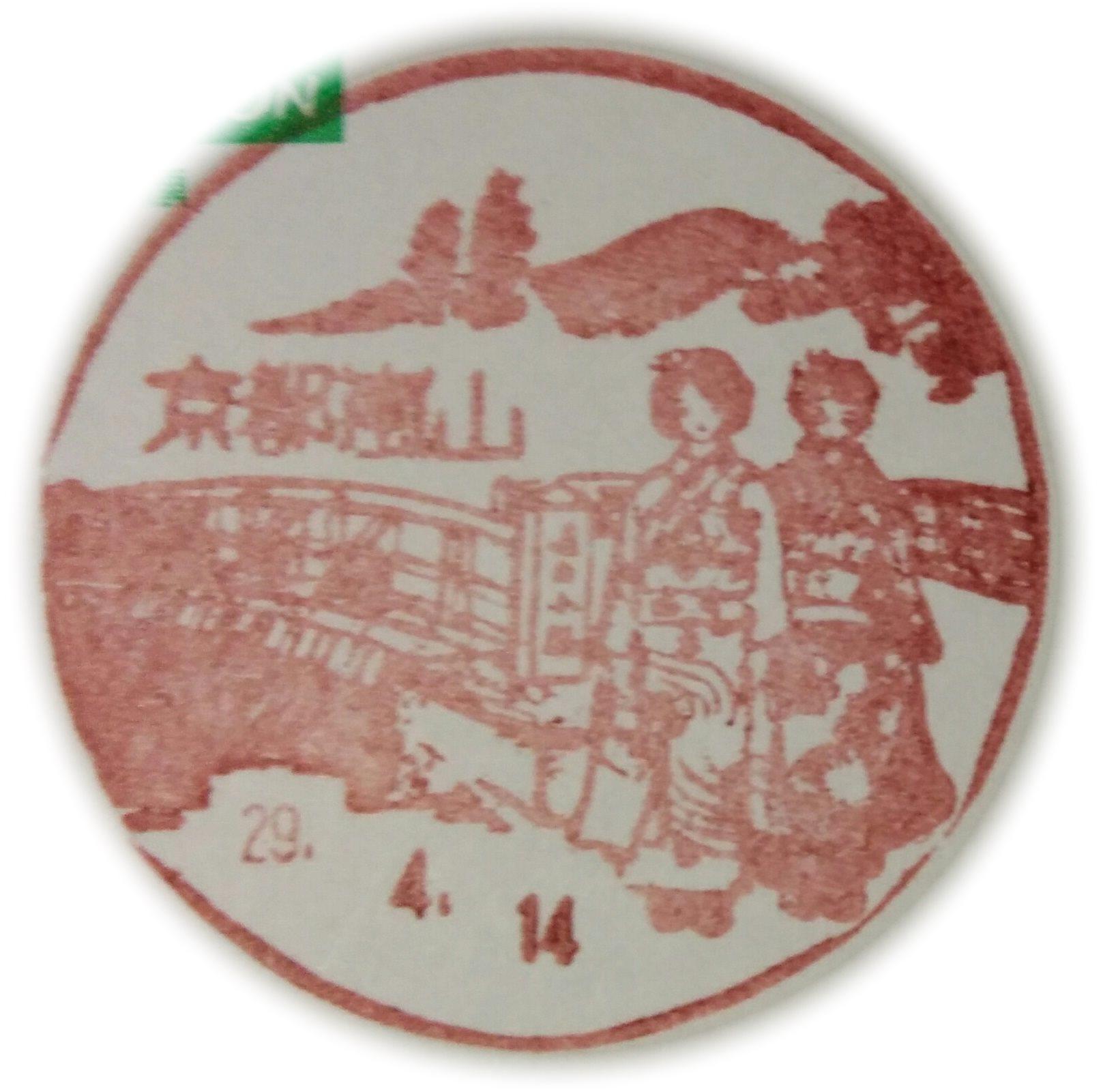 京都 京都嵐山郵便局 風景印 | p...