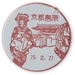 京都 京都島原郵便局 風景印