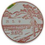 京都 京都西郵便局 風景印