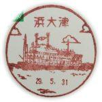 滋賀 浜大津郵便局 風景印