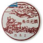 滋賀 長浜元浜郵便局 風景印