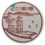 滋賀 近江八幡沖島郵便局 風景印
